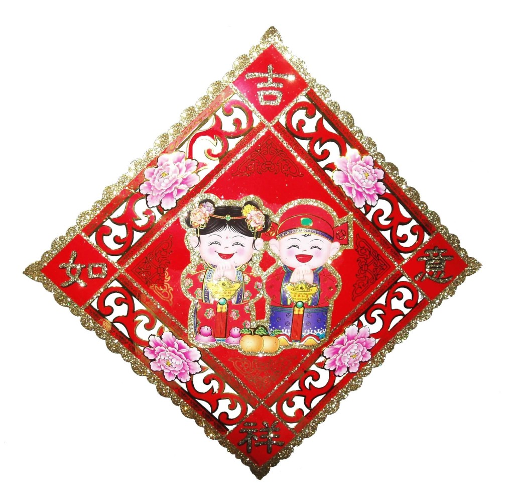 Traditional decoration for Chinese New Year PHOTO – Wikimedia commons/Fanghong